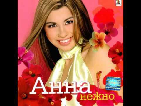 Анна - Гордост и Любов