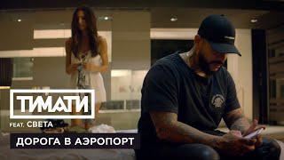 Тимати feat. Света - Дорога в аэропорт