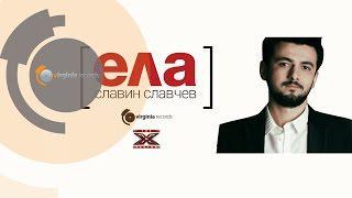 Славин Славчев - Ела