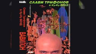 Слави Трифонов & Ку-ку Бенд - Сбогом моя любов