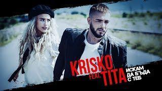 Криско feat. Тита ( Tita ) - Искам да бъда с теб