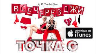 Точка G feat Белка - Душа