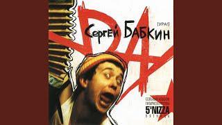 Сергей Бабкин - Надо Больше Пить