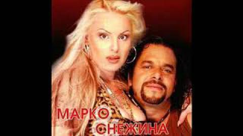 Марко & Снежина  - Мила Македония