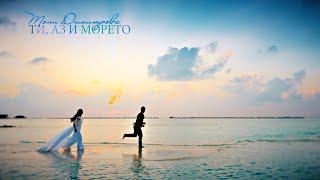 Тони Димитрова - Ти, аз и морето