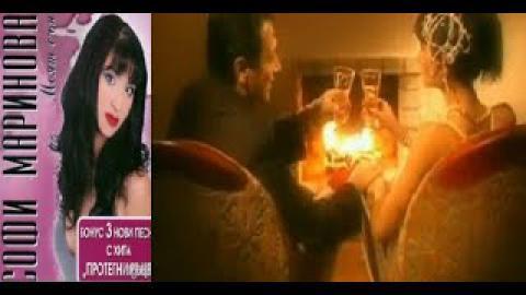 Софи Маринова - Моят сън