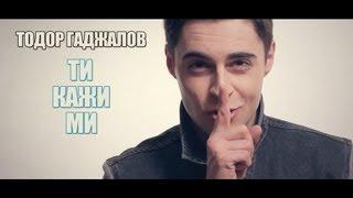 Тодор Гаджалов - Ти кажи ми