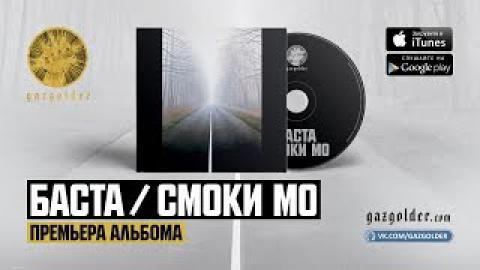 Баста & Смоки Мо – Музыкант vs Музыкант