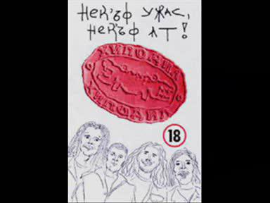 Хиподил - Вход