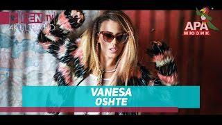 Ванеса - Още