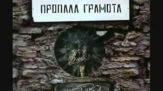 Пропала Грамота - Да Чумаки