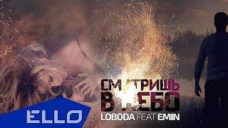 Светлана Лобода & Emin - Смотришь в небо