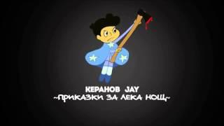 Владислав Керанов & Jay (bg) - Приказки за лека нощ