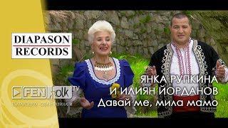 Илиян Йорданов & Янка Рупкина - Давай ме, мила мамо