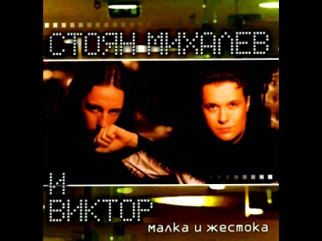 Стоян Михалев & Виктор - Барок
