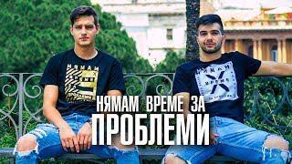 Павел Колев & Ицака - Нямам време за проблеми