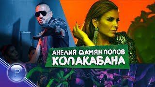 Анелия & Дамян Попов - Копакабана
