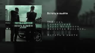 Словетский & TRUEтень - Встать и выйти