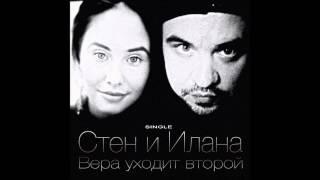 Стен & Илана - Вера уходит второй