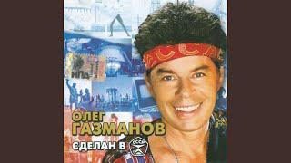 Олег Газманов - За минуту до снега