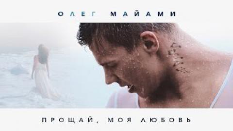 Олег Маями - Прощай моя любовь