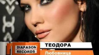 Теодора - Любовница