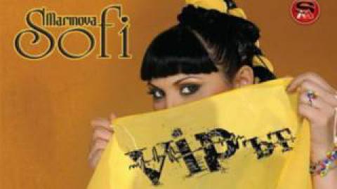 Софи Маринова - Само ти