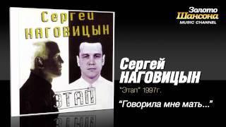 Сергей Наговицын - Говорила мне мать...