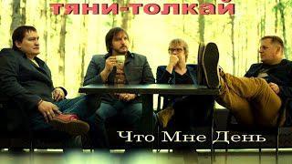 Тяни Толкай - Что мне день