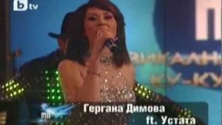 Гергана Димова & Устата - Дразниш ме