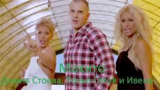Ивена & Джина Стоева & Теньо Гогов - Мохито
