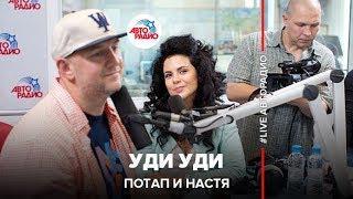 Потап & Настя - Уди Уди