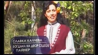 Славка Калчева - Богдана на двор седеше