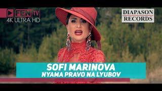 Софи Маринова - Няма право на любов