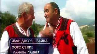 Райна & Иван Дяков - Оро се вие