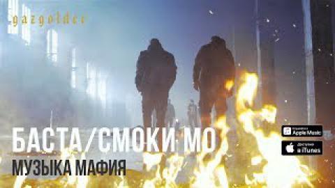 Баста & Смоки Мо - Музыка Мафия