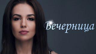 Невена Цонева - Вечерница