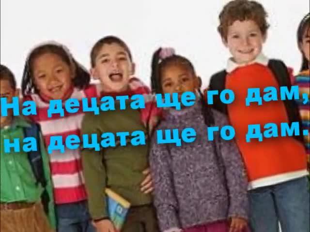 Детски Песнички - Тон бонбон