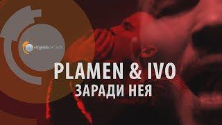 Пламен & Иво - Заради нея
