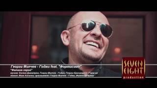 Георги Милчев (Годжи) & Ку-Ку Бенд - Фалшив герой