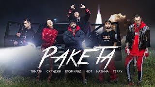Тимати feat. Мот & Егор Крид & Скруджи & Наzима & Terry - Ракета