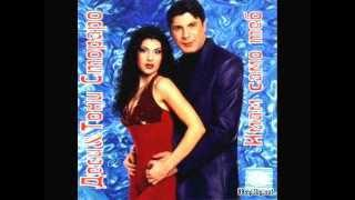 Тони Стораро & Деси - Имам само теб