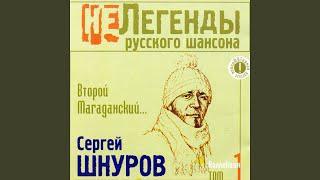 Сергей Шнуров - Отмычка