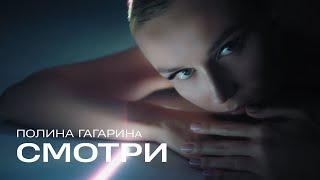 Полина Гагарина - Смотри