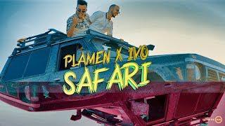 Пламен & Иво - Safari