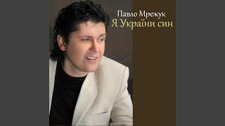 Павло Мрежук - Я України Син