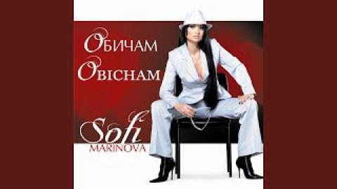 Софи Маринова - Засвирете ми чалгии