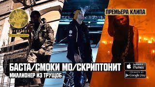 Баста & Смоки Мо & Скриптонит - Миллионер из трущоб