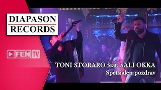 Тони Стораро & Sali Okka- Специален поздрав