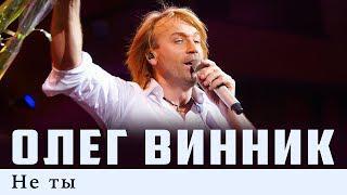 Олег Винник - Не ты